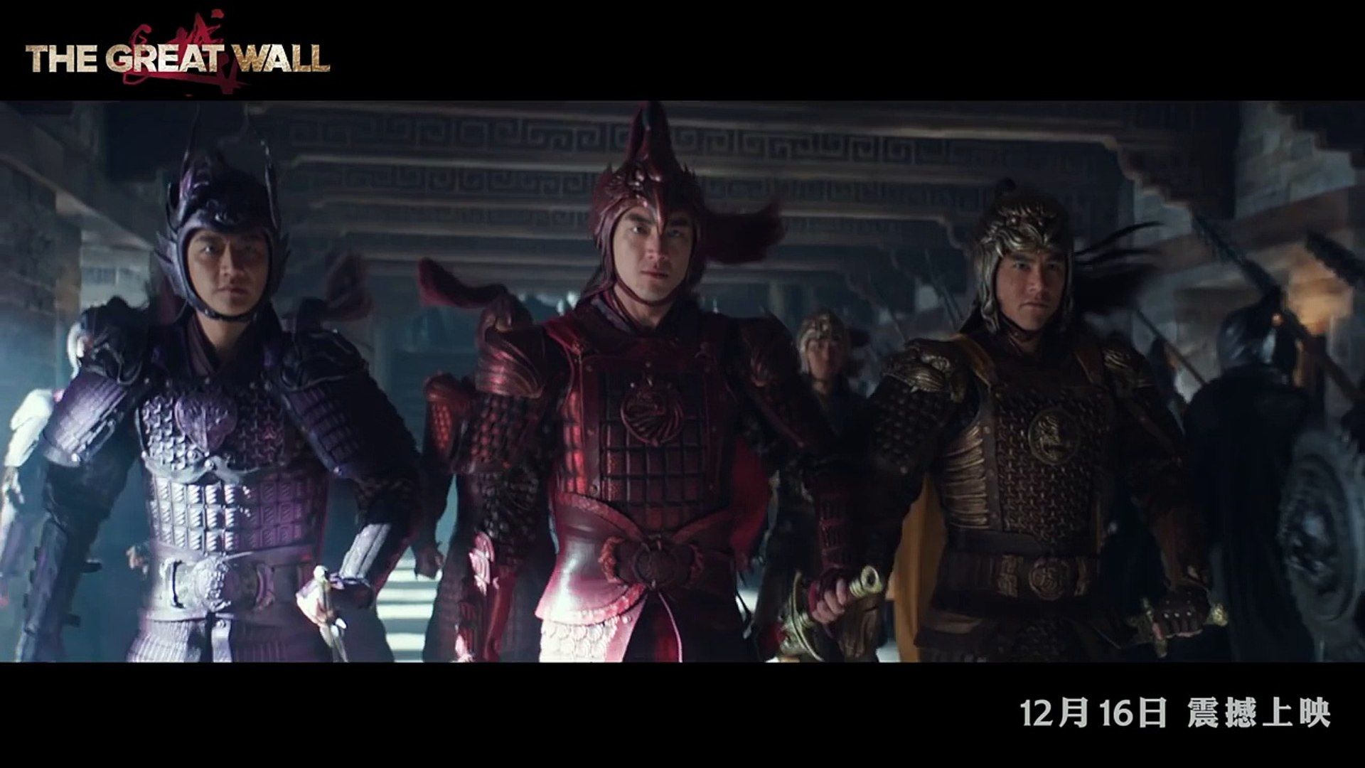 The Great Wall Gets A 9 Min Chinese Trailer 張藝謀 長城 超長版