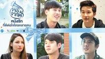 พรจากฟ้า | หนังรักที่ดีต่อใจใครหลายคน | GDH
