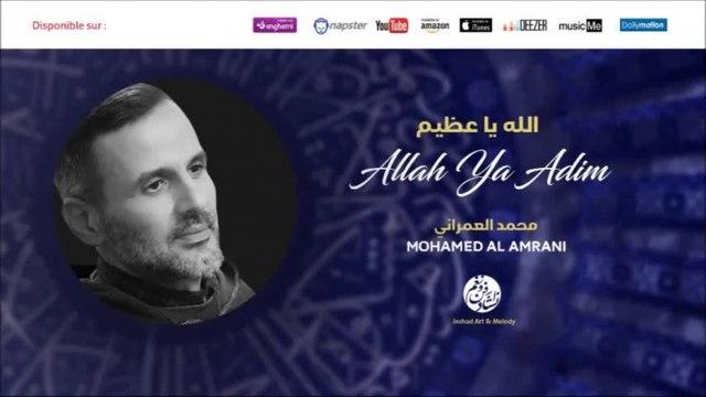 Mohamed Al Amrani - Allah ya adim (6) - Allah Ya Adim