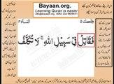 Quran in urdu Surah AL Nissa 004 Ayat 084A Learn Quran translation in Urdu Easy Quran Learning