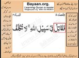 Quran in urdu Surah AL Nissa 004 Ayat 084A Learn Quran translation in Urdu Easy Quran Learning