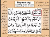 Quran in urdu Surah AL Nissa 004 Ayat 088 Learn Quran translation in Urdu Easy Quran Learning