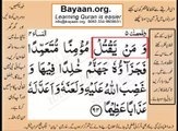 Quran in urdu Surah AL Nissa 004 Ayat 093 Learn Quran translation in Urdu Easy Quran Learning