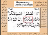 Quran in urdu Surah AL Nissa 004 Ayat 102C Learn Quran translation in Urdu Easy Quran Learning