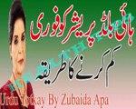 High Blood Pressure Ka Fori Kam Karne Ka Tariqa in Urdu - Urdu Totkay By Zubaida Apa