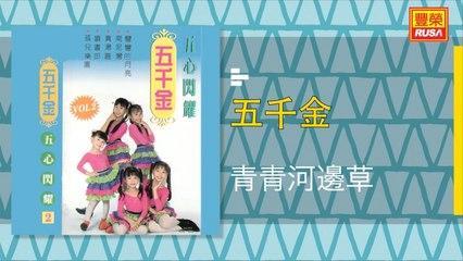 五千金 - 青青河邊草 - [Original Music Audio]