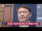 내쳐진 윤석열, 대통령 직접 수사 _채널A_뉴스TOP10