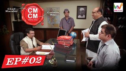 C.M C.M. Hota Hai Episode 2:  200 crore ka faisla  | Web Talkies