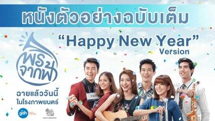 พรจากฟ้า   หนังตัวอย่างฉบับเต็ม Happy New Year Version   GDH