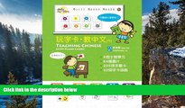 Online Yalan Tsai Teaching Chinese with Flashcards Level I: Traditional Chinese: My Fun Chinese