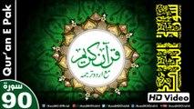 Listen & Read The Holy Quran In HD Video - Surah Al-Balad [90] - سُورۃ البلد - Al-Qur'an al-Kareem - القرآن الكريم - Tilawat E Quran E Pak - Dual Audio Video - Arabic - Urdu