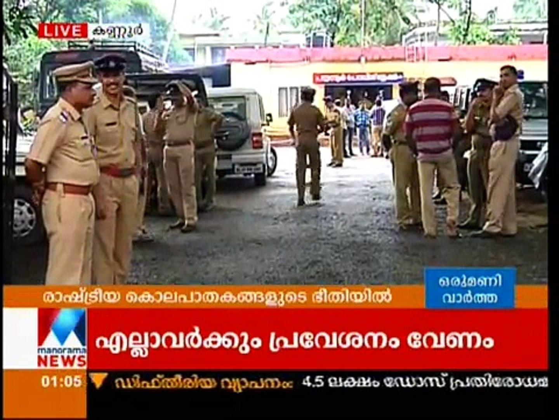 Kannur's political murder | Manorama News