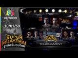 SUPER MUAYTHAI ไฟต์ถล่มโลก | Tournament Final | CHARLIE VS  PARCHETA | 10 ม.ค. 59 Full HD