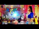 Tu Bolyun Maani Ja Full Garhwali Song 2015   Lya Thungar   Vinod Sirola   Meena Rana   Sunil Patni