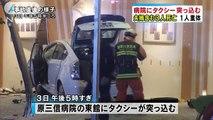 Un taxi a percuté un hôpital au Japon, tuant un couple et un homme et blessant 7 personnes_1280x720