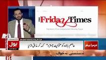 Aamir Liaquat Grilled Najam Sethi