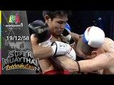 SUPER MUAYTHAI ไฟต์ถล่มโลก | Tournament | เพชรอุบล VS ACHIM | 19 ธ.ค. 58 Full HD