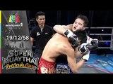 SUPER MUAYTHAI ไฟต์ถล่มโลก | Tournament Final | เพชรอุบล VS LI | 19 ธ.ค. 58 Full HD