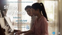 เพลงพระราชนิพนธ์ Still on My Mind - เอก ซีซั่นไฟฟ์ แรงบันดาลใจจากภาพยนตร์เรื่อง พรจากฟ้า【Audio Version】