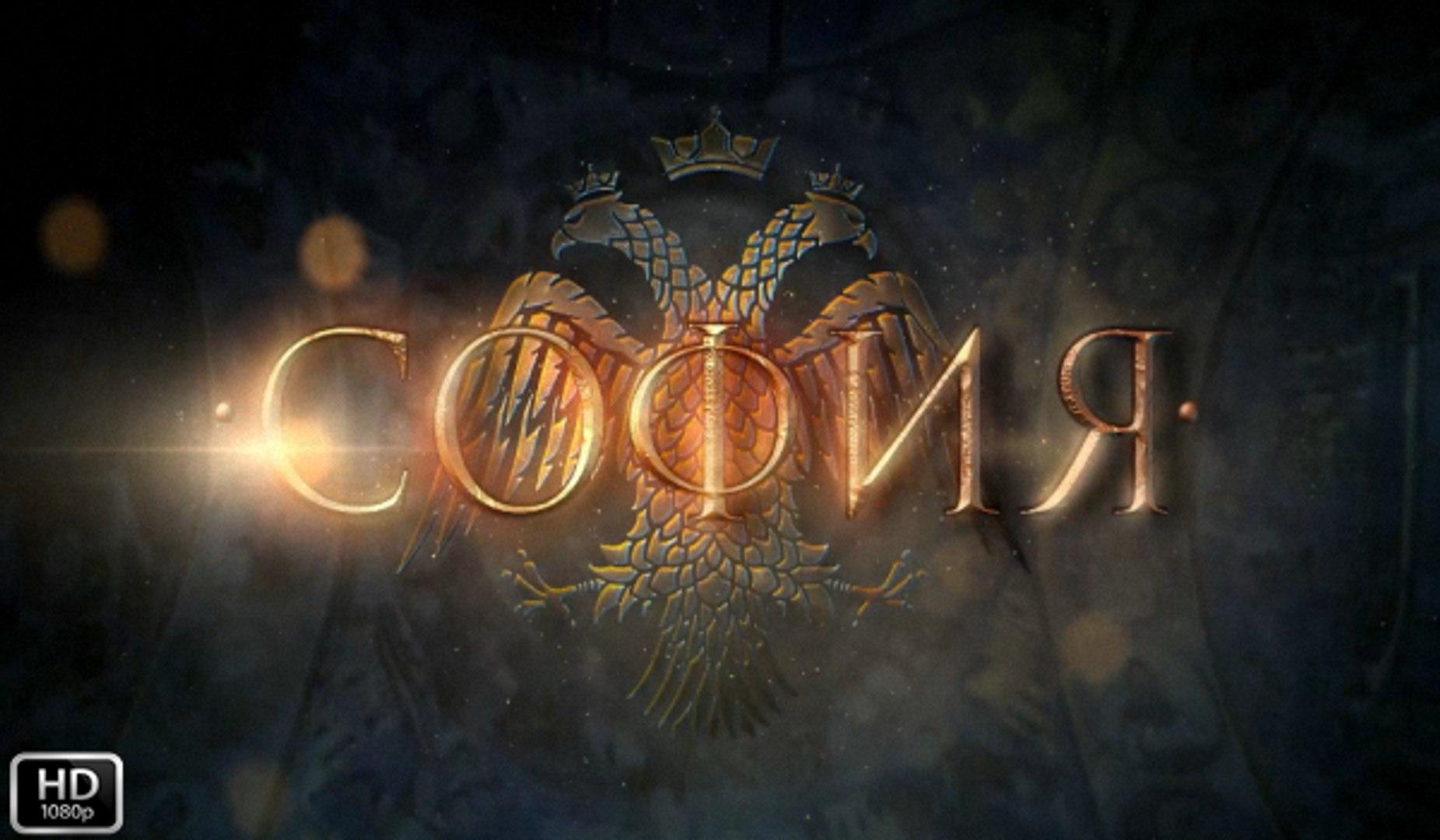 София 4 серия (2016) Сериал HD (1080p)