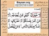 Quran in urdu Surah AL Nissa 004 Ayat 114A Learn Quran translation in Urdu Easy Quran Learning