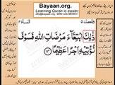 Quran in urdu Surah AL Nissa 004 Ayat 114B Learn Quran translation in Urdu Easy Quran Learning