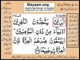 Quran in urdu Surah AL Nissa 004 Ayat 139 Learn Quran translation in Urdu Easy Quran Learning