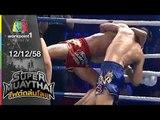 SUPER MUAYTHAI ไฟต์ถล่มโลก | Tournament | NATAN VS RUSLAN | 12 ธ.ค. 58 Full HD