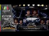 SUPER MUAYTHAI ไฟต์ถล่มโลก | Tournament Final | ศรศิลป์ สู้ตายมวยไทยยิม VS CHEN | 21 พ.ย. 58 Full HD