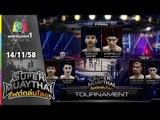 SUPER MUAYTHAI ไฟต์ถล่มโลก | Tournament Final | วัชรินทร์ มุขอาสา VS GABRIELLD | 14 พ.ย. 58 Full HD