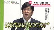 """サッカーJ3 ガイナーレ鳥取 来シーズンは""""若手育成"""""""