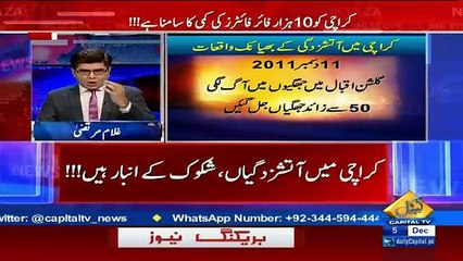 News Plus (Karachi Mein Aatashzadgi) – 5th December 2016