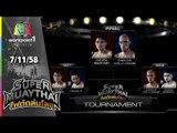 SUPER MUAYTHAI ไฟต์ถล่มโลก | Tournament Final | กล้าศึก ศิษย์จ่ากล้า VS CARLOS | 7 พ.ย. 58 Full HD