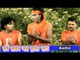 Jaib Devghar Sarbe Sawan Jal Dharat Raha Shyam Dehati, Rekha Raj Bhojpuri Shiv Bhajan Sangam Music Devotional