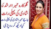 Humaira Arshad Sharing Story of First Wedding Night