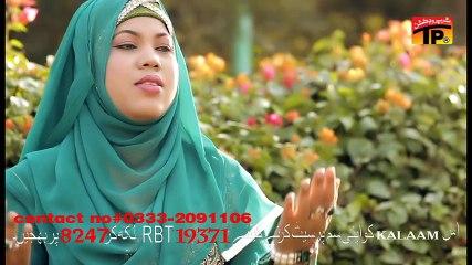 Sarkaar Madina Aye - Shakila Perveen - Latest Naat 2016 - Eid Milad Un Nabi 2016