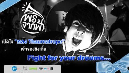 """พรจากฟ้า   เปิดใจ """"หลง Thaumatrope"""" เจ้าของซิงเกิ้ล """"Fight for your dreams"""""""