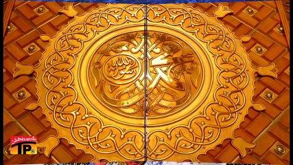 Tan Sadke Mera Man Sadke - Toseef Rufi -  Naat Eid Milad Un Nabi - Eid Milad Un Nabi 2016