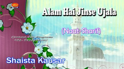 Alam Hai Jinse Ujala ☪☪ Latest Naat Sharif New Videos ☪☪ Shaista Kausar