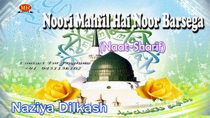 Noori Mahfil Hai Noor Barsega ☪ Eid Miladun Nabi- Rabi Ul Awal Naat Sharif New ☪ Naziya Dilkash
