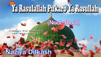 Ya Rasulallah Pukaro Ya Rasullah ☪ Eid Miladun Nabi- Rabi Ul Awal Naat Sharif New ☪ Naziya Dilkash