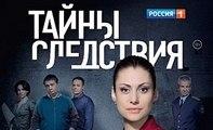 Тайны следствия 16 сезон 4 серия Детектив сериал 2016