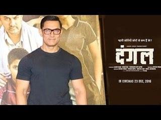 Dangal Official TRAILER Launch - Aamir Khan As Mahavir Singh Phogat - Poster launch