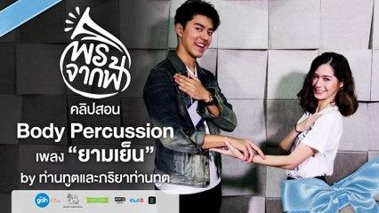 พรจากฟ้า | คลิปสอน Body percussion เพลงยามเย็น by ท่านทูตและภริยาท่านทูต