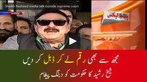 Sheikh Rasheed media talk outside supreme court
