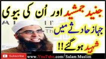 Breaking News Junaid Jamshed Shaheed ho gye||جنید جمشید جہاز حادثے میں شہید ہو گئے
