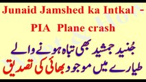 Junaid Jamshed ka Intkal  -  PIA  Plane crash جُنید جمشید کا انتقال - What & How
