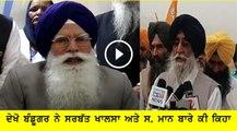 Kirpal Singh Badungar on Simranjit Singh Mann and Sarbat Khalsa