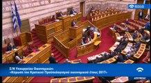 Ομιλία Τσακαλώτου στη Βουλή για τη συμφωνία στο Eurogroup