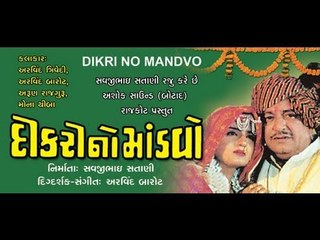 Dikri No Mandavo - Part - 07-  Gujarati Movie Full